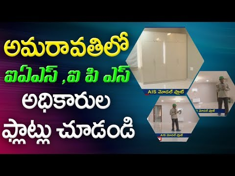 Exclusive Visuals of IAS, IPS Flats   Amaravathi Capital Construction   ABN Telugu