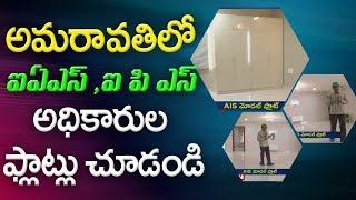 Exclusive Visuals of IAS, IPS Flats | Amaravathi Capital Construction | ABN Telugu