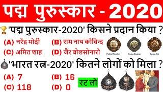 पद्म पुरस्कार 2020 | Padma Awards 2020 | Current Affairs 2020 | Padma Puraskar 2020 |Gk Tricks