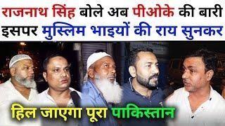 Rajnath Singh के बयान के बाद भारतीय मुस्लिमो का खतरनाक जवाब | Latest Public Reaction