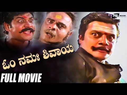 Om Namah Shivaya | Dialogue King Saikumar | Shobhraj | Kannada Full HD Movie | Political  Movie