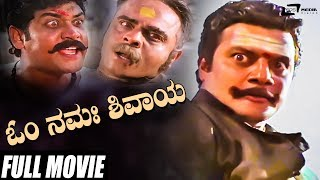 Om Namah Shivaya | Dialogue King Saikumar | Shobhraj | Kannada Full HD Movie | Political  Movie