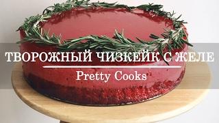 ТВОРОЖНЫЙ ЧИЗКЕЙК С ЖЕЛЕ | видео рецепт