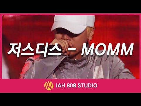 저스디스 JUSTHIS - MOMM (Feat. 키드밀리 Kid Milli) (Prod. 코드 쿤스트) 1시간 반복재생/듣기