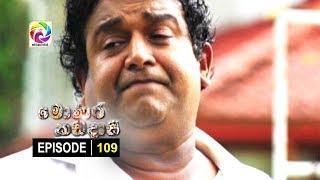 Monara Kadadaasi Episode 109 || සඳුදා සිට බ්රහස්පතින්දා දක්වා රාත්රී 10.00 ට ස්වර්ණවාහිනී බලන්න... Thumbnail