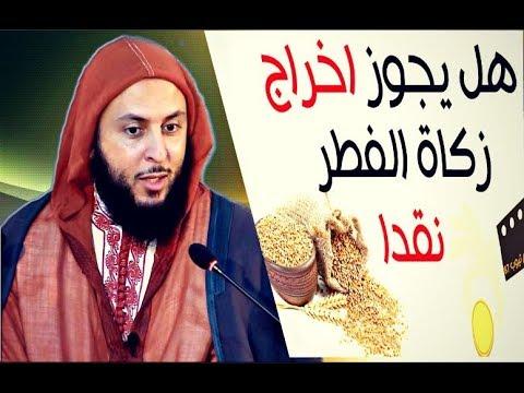 مقطع مهم جد ا ما حكم إخراج زكاة الفطر نقدا الشيخ سعيد الكملي Youtube