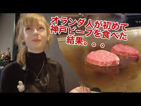 神戸ビーフを食べに神戸に来ました。
