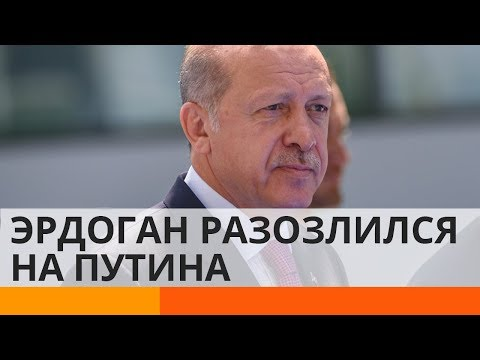 Эрдоган резко охладел к Путину – что случилось