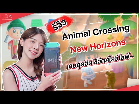 รีวิวเกม Animal Crossing: New Horizons 🌴 หนีโลกอันโหดร้าย ไปสโลว์ไลฟ์ที่เกาะร้าง~ | LDA เฟื่องลดา