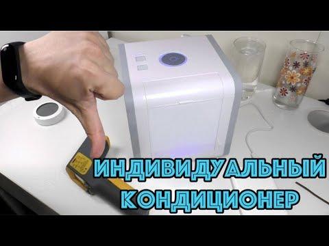 АРКТИКА МИНИ КОНДИЦИОНЕР 4 В 1 ОТЗЫВЫ - ГДЕ КУПИТЬ, ЦЕНА
