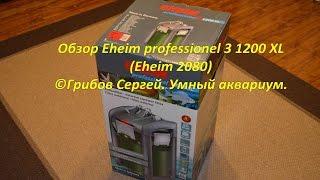 Обзор Eheim Professionel 3 1200 XL (Eheim 2080)