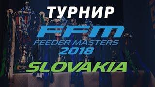 Flagman Feeder Masters - самый масштабный турнир Восточной Европы с общим призовым фондом 10.000€!