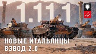 Обзор обновления 1.11.1 тяжёлые танки Италии и взвод 2.0