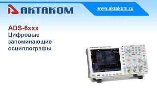 Цифровые осциллографы АКТАКОМ серии ADS-6000