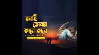 Bolchhi Tomaar Kaane Kaane Amar Tumi- বলছি তোমার কানে কানে আমার তুমি