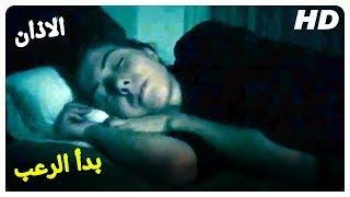 جاء الجن لزيارة منزل علي!   الاذان فيلم الرعب التركي (مترجم بالعربية)
