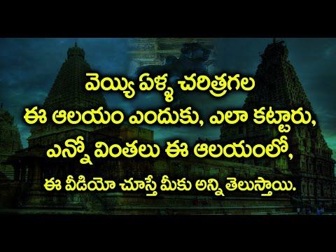 Wonders about Brihadeshwara Temple | Thanjavur | viral video | viral facts | piligrims | Devalayalu