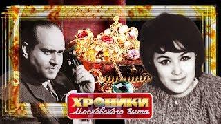 Золото - бриллианты. Хроники московского быта