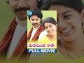 Manasundi Kaani Full Movie   Sriram, Meera Jasmine, Vivek   S S Stanley    Stanly Label