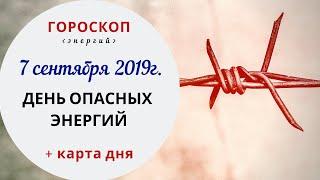 День опасных энергий | Гороскоп| 7.09.2019 (Сб)