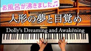 人形の夢と目覚め/お風呂が湧きました♫/Dolly's Dreaming and Awakening/ピアノ/piano/CANACANA