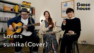 Lovers / sumika(Cover)