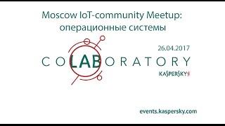 Moscow IoT: операционные системы