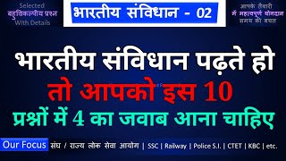 भारतीय संविधान के टॉप 10 प्रश्न || Polity Gk Question And Answer For All India Competition Exam