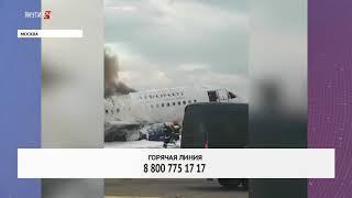 В авиакатастрофе в «Шереметьево» погиб 41 пассажир Superjet