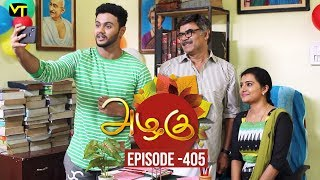 Azhagu - Tamil Serial | அழகு | Episode 405 | Sun TV Serials | 21 March 2019 | Revathy | VisionTime