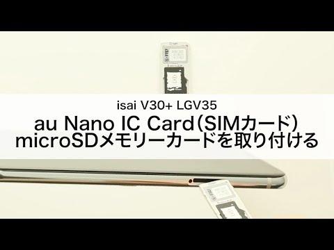 【isai V30+ LGV35】au Nano IC Card(SIMカード)・microSDメモリーカードを取り付ける
