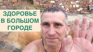 Здоровье в Большом Городе от Сергея Груздева