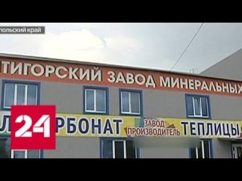 Вода живая и мертвая: как подделывают минералку - Россия 24