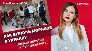 Как вернуть моряков в Украину. Самый простой и быстрый путь | ЯсноПонятно #206 by Олеся Медведева