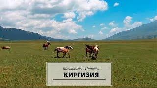 72. Красивейшая природа Киргизии. Уникальные пейзажи высокогорья./Nature of Kyrgyzstan. Мountains.