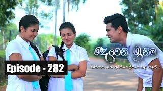 Deweni Inima | Episode 282 06th March  2018 Thumbnail
