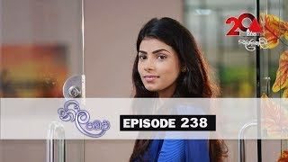Neela Pabalu | Episode 238 | 10th April 2019 | Sirasa TV Thumbnail