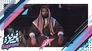 أبو السعيد 2018 | الجم