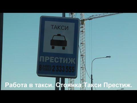 работа такси престиж