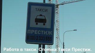 видео Такси Щербинка