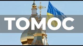 Томос для України: Вселенський патріархат прийняв рішення (документ)