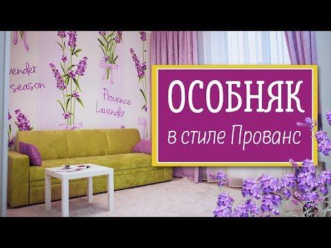 Дом в стиле Прованс   Особняк в жилом районе «Гармония»   Купить дом в Ставрополе   Обзор