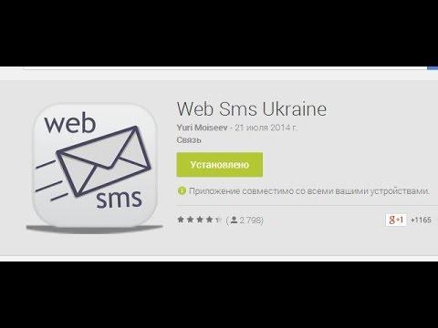 Отправка SMS через интернет  (только Украина)