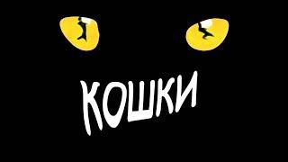 Мюзикл Кошки