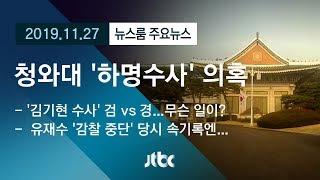 [뉴스룸 모아보기] 청와대 '하명수사' 의혹…'감찰 무마' 수사 속도
