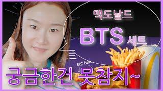 BTS 궁금한건 못참지~ (맥도날드 BTS세트 리뷰)