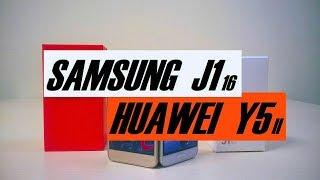 Samsung Galaxy j1 2016 vs Huawei Y5 II. Выбираем отличный бюджетный смартфон