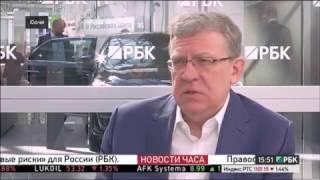 видео Алексей Кудрин