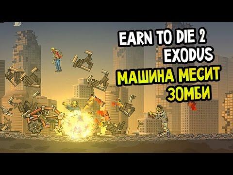 Earn To Die 2: Exodus Прохождение #1 — МАШИНА МЕСИТ ЗОМБИ