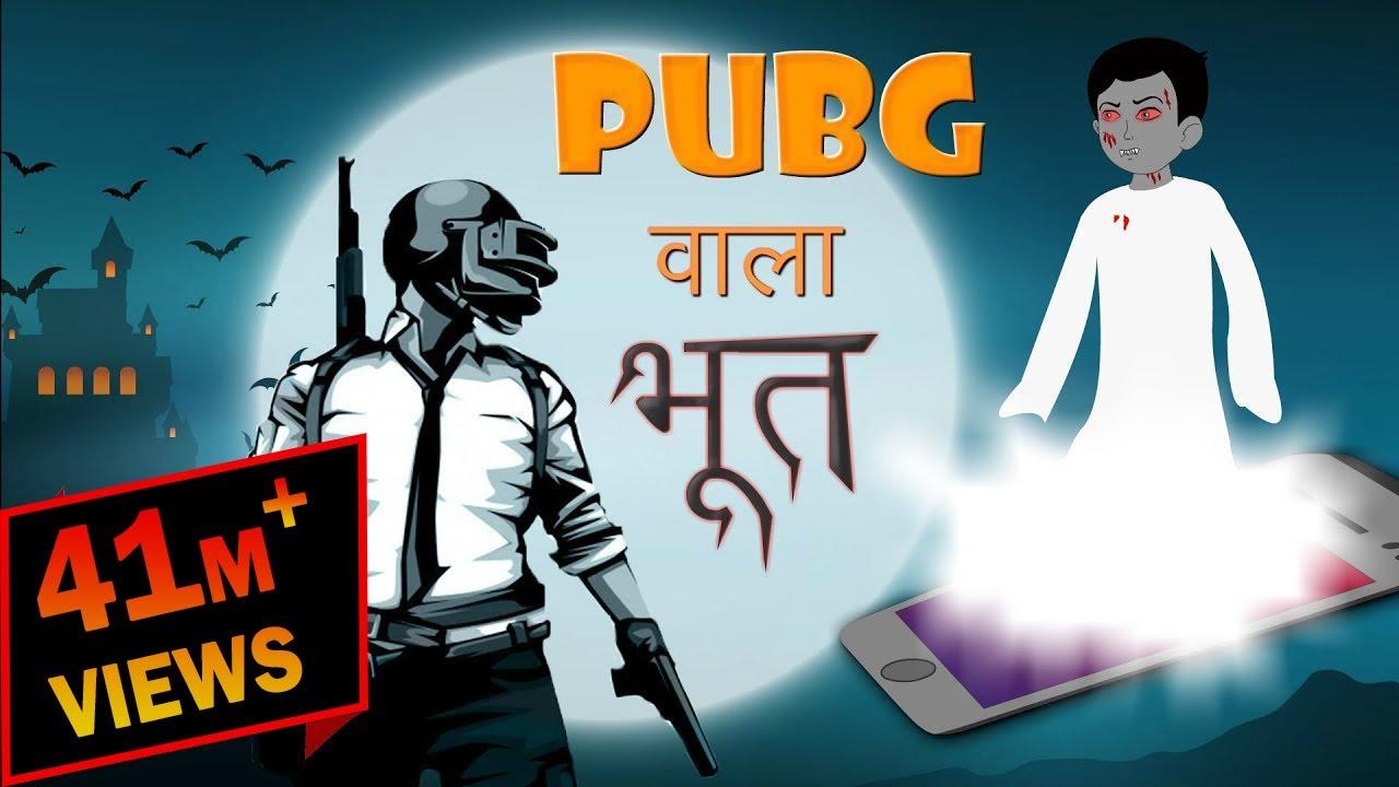Download PUBG वाला भूत | Pubg Wala Bhoot | Stories For Kids | Hindi Cartoons For Children | हिन्दी कार्टून
